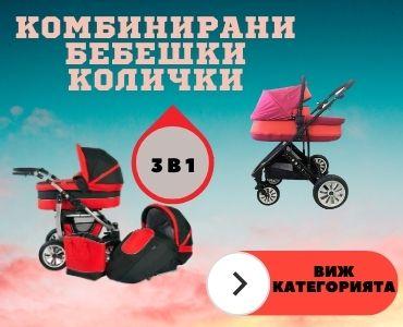 Евтини бебешки колички