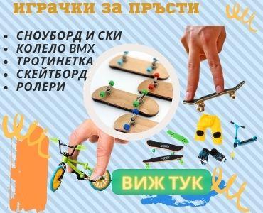 Играчки за пръсти