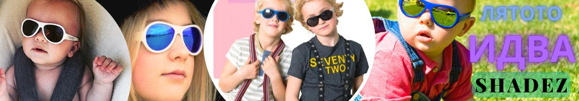 Маркови детски слънчеви очила на ниска цена