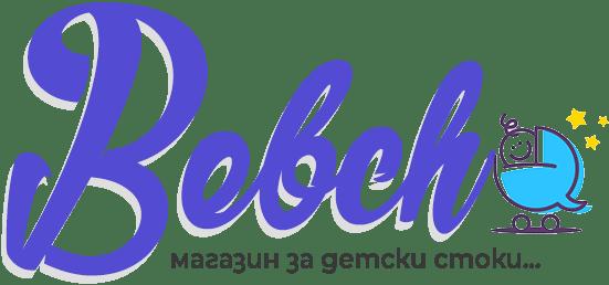 Бебчо - Магазин за детски стоки от най-малките до вече порастнали